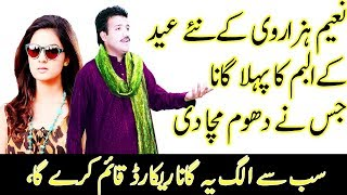 vuclip Naeem Hazarvi New Album 2017|Best New Eid Song|New Hindko Mahiye