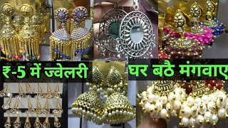 घर बैठे मंगवाए - Wholesale Jewelry Earring -Tops Market - Cheapest Market Delhi |
