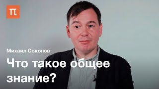 Общее знание — Михаил Соколов  ПостНаука