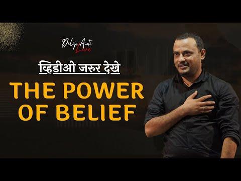 Beliefs - धारणाऐ - Powerful Motivational Video Hindi - By Mr. Dilip Auti