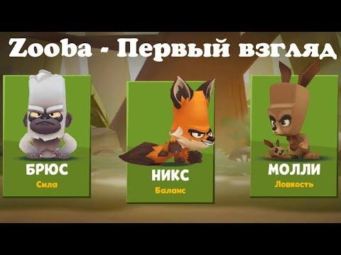 Битва животных! мультяшный пабг! Zooba Free For All Battle Game #1