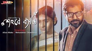 Valentine's Bangla Natok 2019 ♥️ Shohore Boshonto ♥️ শহরে বসন্ত ♥️ Afran Nisho | Mehazabien | Promo