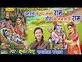 Kumar vishu most popular shree ram katha video mp4