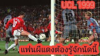 นัดชิงยูฟ่า 1999  แมนยู   บาเยิร์น UCL 1999 Manchester United vs Bayern Munich