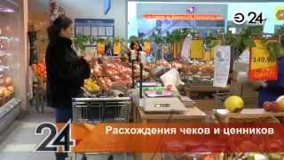 В казанских магазинах стоимость товара на ценниках и в чеках не совпадает(Специалисты Управления Роспотребнадзора по РТ сообщили о резком росте количества жалоб на это от граждан...., 2015-03-12T14:38:42.000Z)