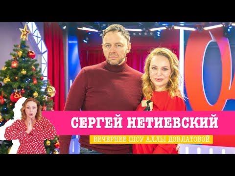 Сергей Нетиевский в Вечернем шоу с Аллой Довлатовой