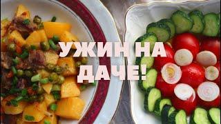 Этот ужин экономит ваше время Вкусные рецепты Картошка с мясом Соус из йогурта и огурца Салат