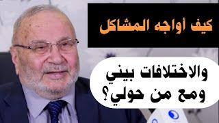 كيف أواجهة المشاكل والاختلاف بين الناس ...؟ درس جديد للدكتور محمد راتب النابلسي