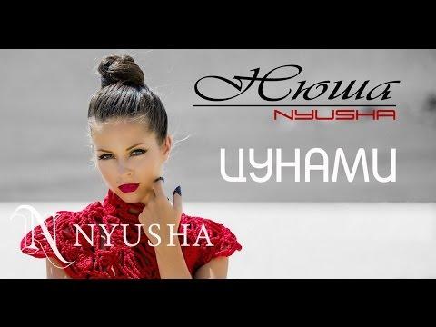 NYUSHA / НЮША - Цунами (Official clip HD2K)