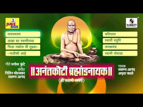 Anantkoti Brahmand Nayak   Jukebox    Swami Smartha Geet   Sumeet Music