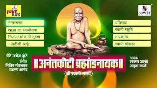 Anantkoti Brahmand Nayak | Swami Smartha Geet | अनंतकोटी ब्रह्मांड नायक । स्वामी समर्थ  गीत