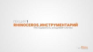 Rhinoceros 3D Lecture #1• Вводная лекция курса rhino3d.com.ua