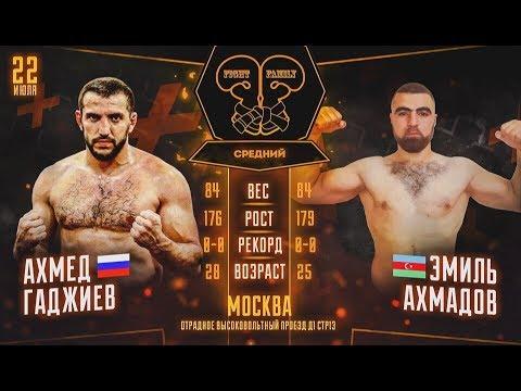 7 бой | 84 кг |  Гаджиев Ахмед Vs  Ахмадов Эмиль