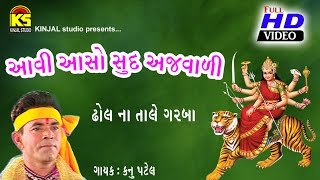 Gujarati Devotional Song  || Aavi Asho Sud Ajvali || Full HD Video Songs || Mataji Na Garba