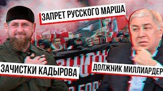 Отмена русского марша \\ Зачистки Кадырова  \\ Миллиардер с долгами в триллион