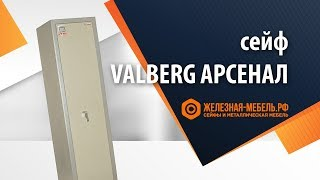 Обзор сейфа Valberg Арсенал от железная-мебель.рф