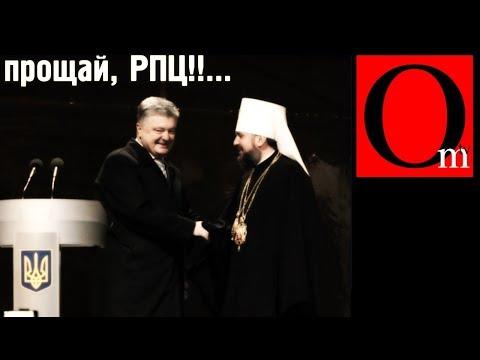Прощай, РПЦ! Украина