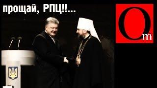 Прощай, РПЦ! Украина ушла из-под церковного влияния Москвы