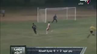 ملعب البلد - أهداف مباراة بني عبيد & بلدية المحلة لهذا الاسبوع