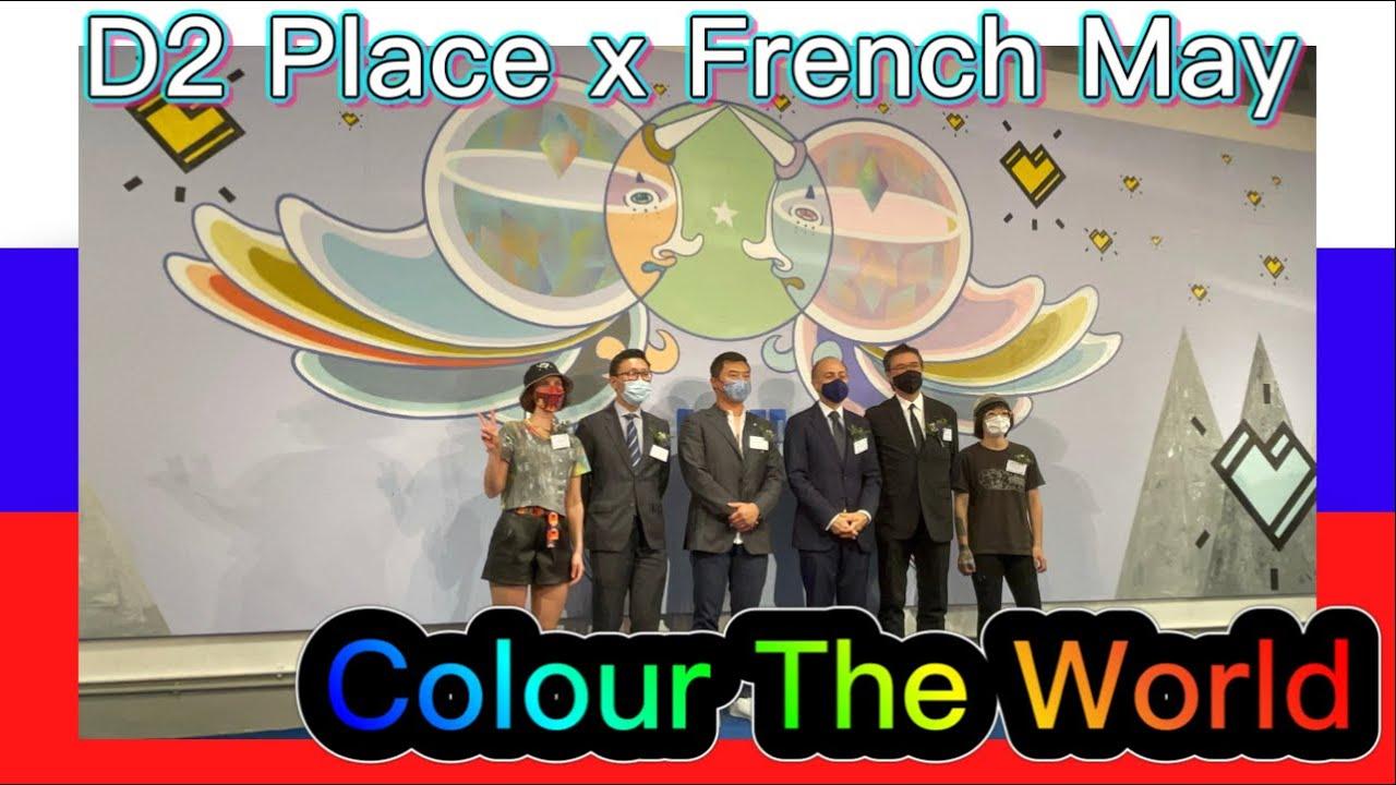 【好。傳媒 Playful Media】D2 Place X French May。Colour The World。法國五月藝術節。French May Arts Festival