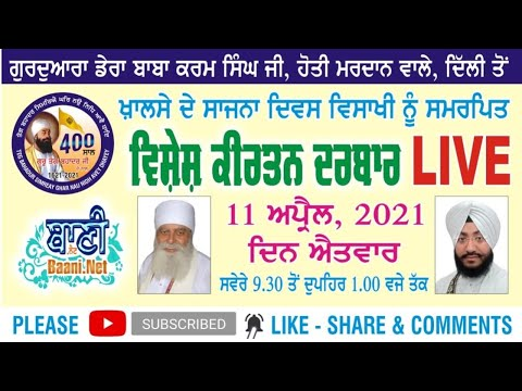 Live-Now-Gurmat-Kirtan-Samagam-From-Jamnapar-Delhi-11-April-2021