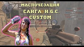 Warface: сайга h.g.c. custom  и черное золото.