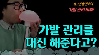 개그맨 홍현호 병맛으로 광고찍다!! (퓨어팟 x 홍현호…