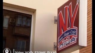Інспектор Фреймут. New York Street Pizza - місто Кривий Ріг