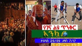 Ankuar Ethiopian Daily News Digest (Gena Special) | January 7, 2017