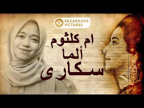 29 Oktober 2017 Festival Al-A'zhom SUKARO - Alma SYUBBANUL AKHYAR