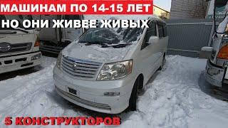 Вторая жизнь в России для Японского автопрома.Цены на аукционные авто(конструктора)