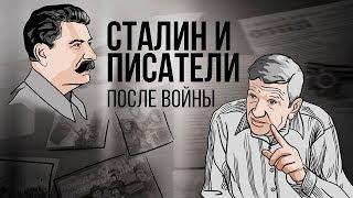 Сталин и писатели: после войны