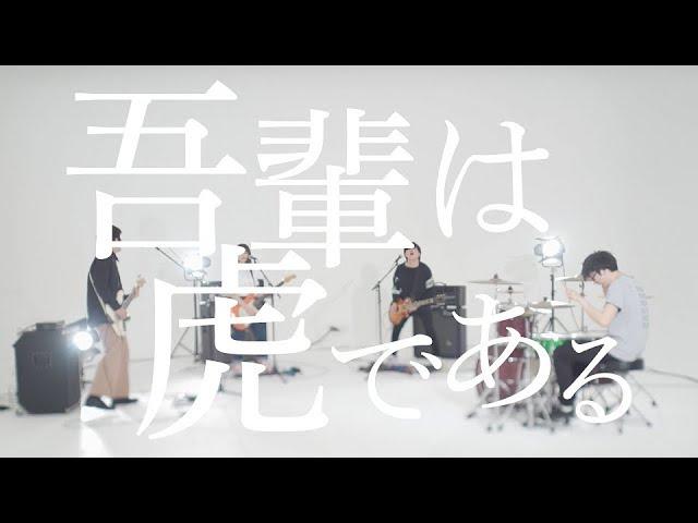 MOSHIMO「吾輩は虎である」MV