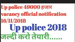 Up police  bharti 2018- 2019// officials notification out//up police cut of