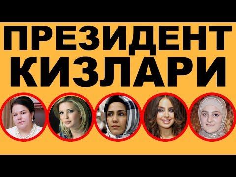 ПРЕЗИДЕНТЛАРНИНГ МАШХУР БУЛГАН КИЗЛАРИ.