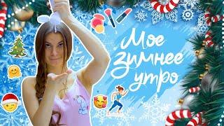 Download Мое ЗИМНЕЕ УТРО ♥️ Уютненькое Видео Mp3 and Videos