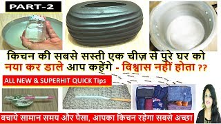 किचेन के बेस्ट टिप्स -Top 10 Best Tips from Cook with Parul for Kitchen and House