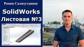 SolidWorks. Урок. Листовая деталь №3. Зеркальное отражение | Роман Саляхутдинов.(Полный курс часть 1: http://erabota.solidworks.su Мой блог: http://saprblog.ru Группа вконтакте: http://vk.com/vkompase Новый урок по SolidWorks...., 2015-11-13T06:35:23.000Z)