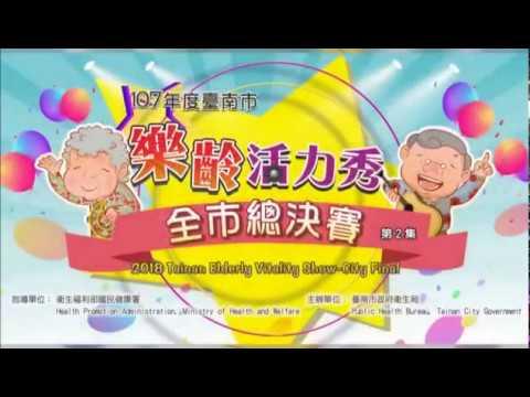 107年度臺南市政府衛生局 「健康GOGO、阿公阿嬤活力秀」樂齡舞台競賽影片第二部