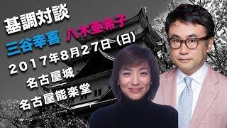 公益社団法人名古屋青年会議所(名古屋JC) 公式YouTubeページで...