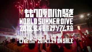 特報映像弐「ももクロ夏のバカ騒ぎ WORLD SUMMER DIVE 2013.8.4 日産スタジアム大会」(MOMOIRO CLOVER Z) thumbnail