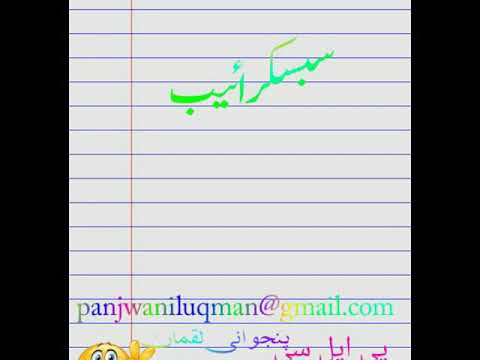Sindhi language speaking Sindhi simple grammar by PLc