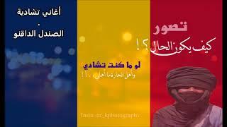 أغاني تشادية .. الصندل الداقنو .. فرج الحلواني Faradj halawni