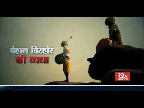Promo - Main Bhi Bharat - Tribes of Jharkhand
