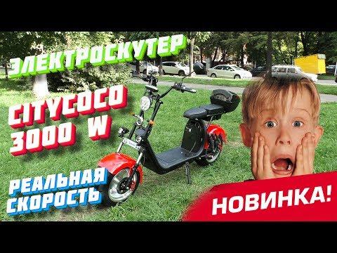 САМЫЙ мощный CITYCOCO 3000w Электроскутер Ситикоко честный Обзор скорость Электробайк купить
