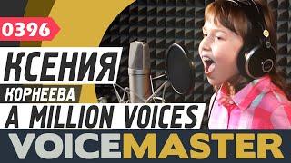 Ксения Корнеева - A Million Voices