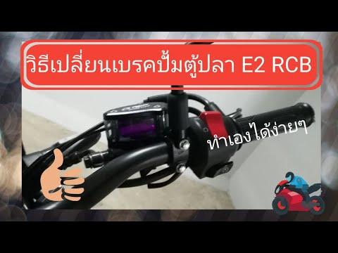 วิธีเปลี่ยนเบรคปั้มตู้ปลา E2 RCB แบบง่ายๆ
