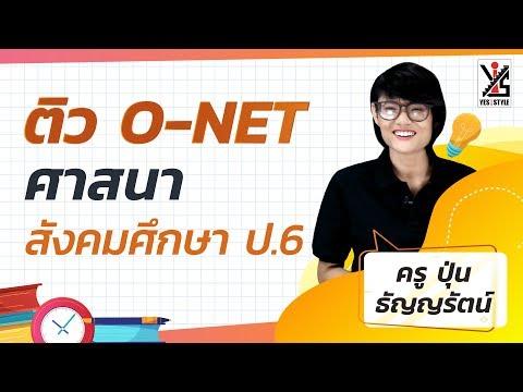 ติว O-NET 63 ป.6 - สังคมศึกษา - ศาสนา 1/2 ติวเนื้อหา เฉลยข้อสอบ