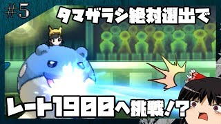 【ポケモンUSUM】タマザラシを連れてレート1900への道 その5【ゆっくり実況】