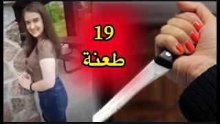 طفلة تطعن صديقتها 19 طعنة بسكين المطبخ بسبب شخصية خيالية على الانترنت